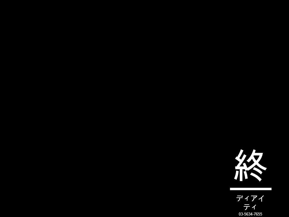 終 ディアイ ティ 03-5634-7655 2014/07/09 (C) 株式会社ディアイティ 57