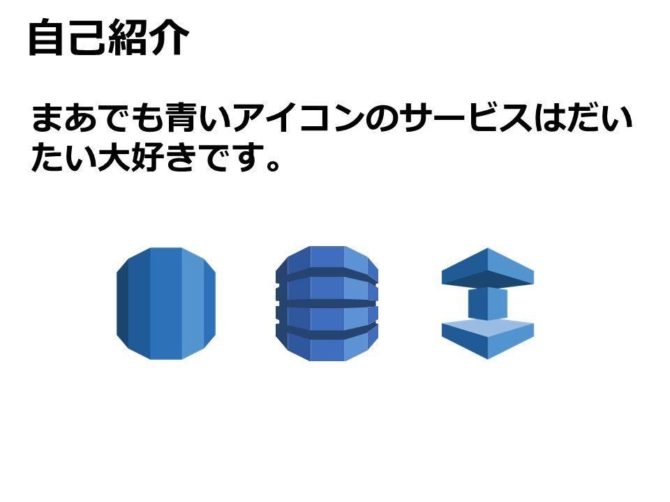 自己紹介 まあでも青いアイコンのサービスはだい たい大好きです。