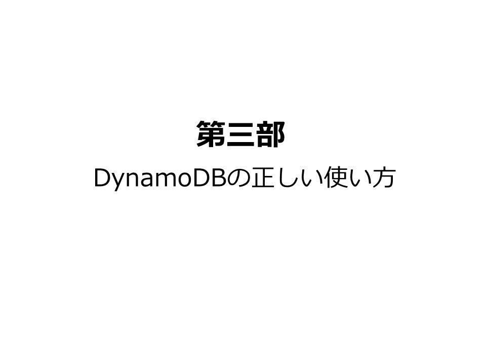 第三部 DynamoDBの正しい使い方