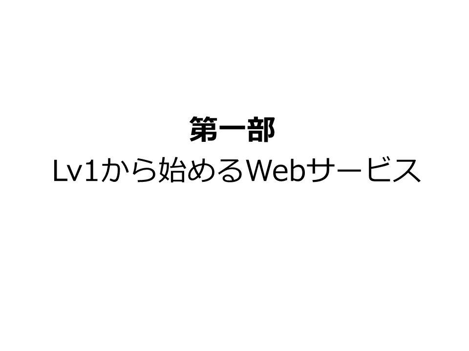 第一部 Lv1から始めるWebサービス