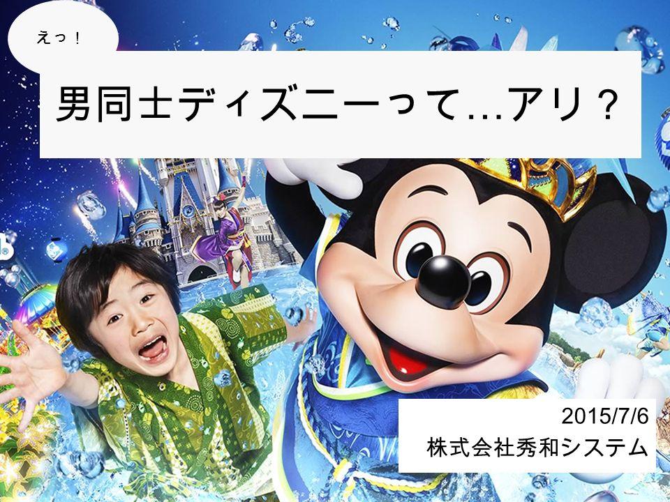 男同士ディズニーって … アリ? 2015/7/6 株式会社秀和システム えっ!