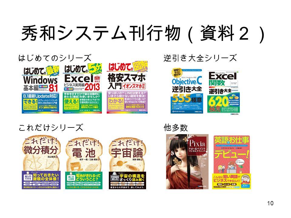 10 秀和システム刊行物(資料2) はじめてのシリーズ 逆引き大全シリーズ これだけシリーズ 他多数
