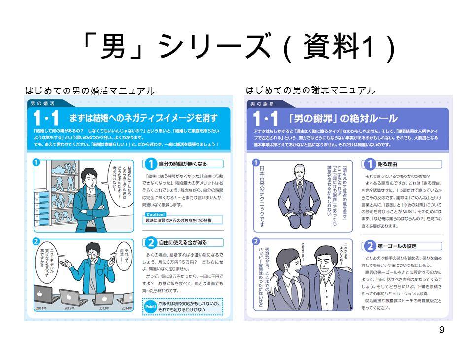 9 「男」シリーズ(資料 1 ) はじめての男の婚活マニュアル はじめての男の謝罪マニュアル