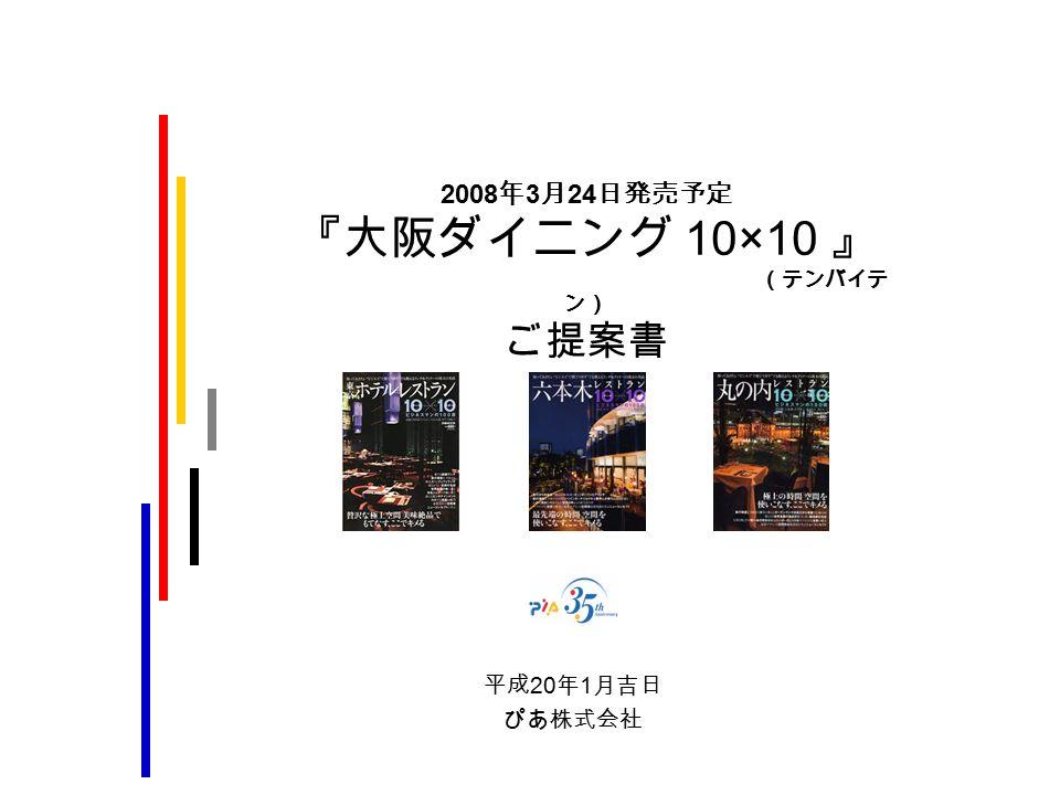 平成 20 年 1 月吉日 ぴあ株式会社 2008 年 3 月 24 日発売予定 『大阪ダイニング 10×10 』 (テンバイテ ン) ご提案書