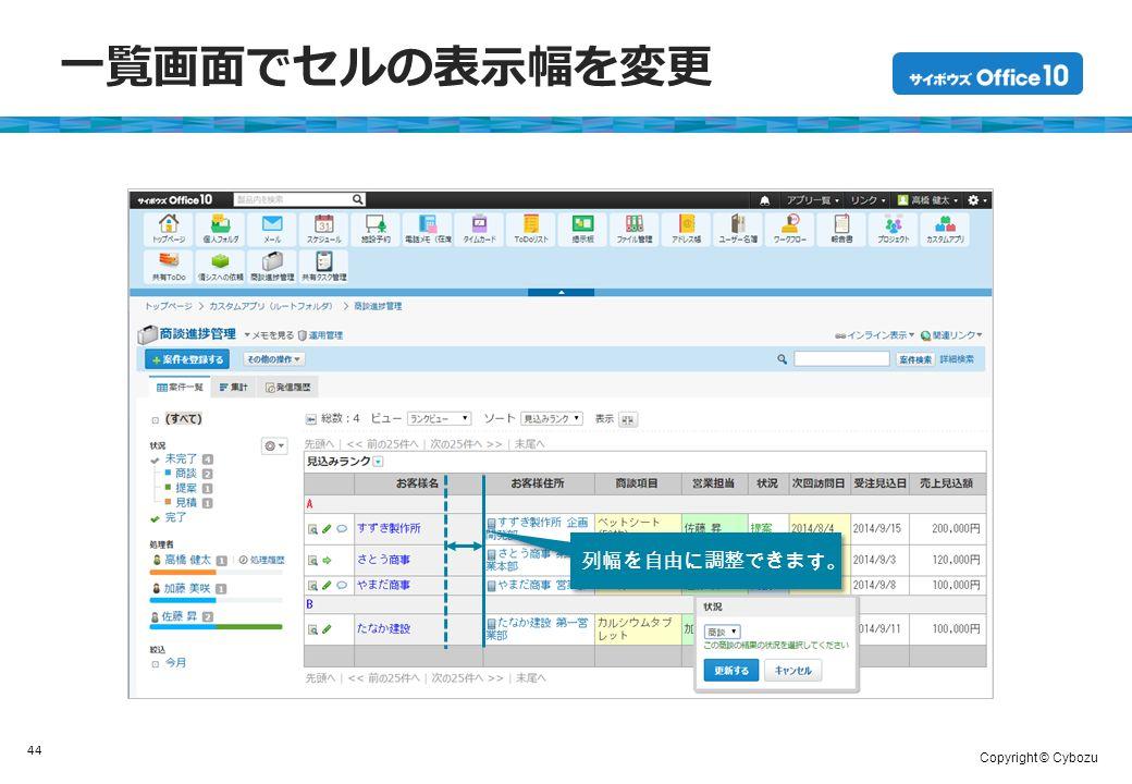 Copyright © Cybozu 一覧画面でセルの表示幅を変更 44 列幅を自由に調整できます。