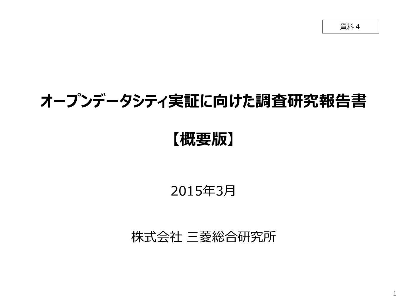 1 オープンデータシティ実証に向けた調査研究報告書 【概要版】 2015年3月 株式会社 三菱総合研究所 資料4
