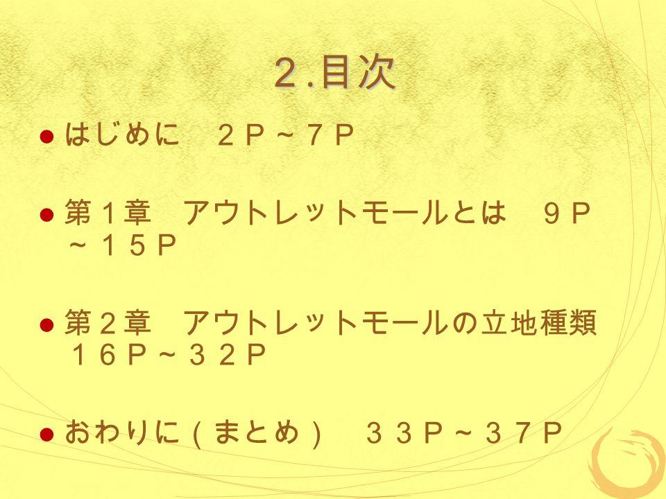 2. 目次 はじめに 2P~7P 第1章 アウトレットモールとは 9P ~15P 第2章 アウトレットモールの立地種類 16P~32P おわりに(まとめ) 33P~37P