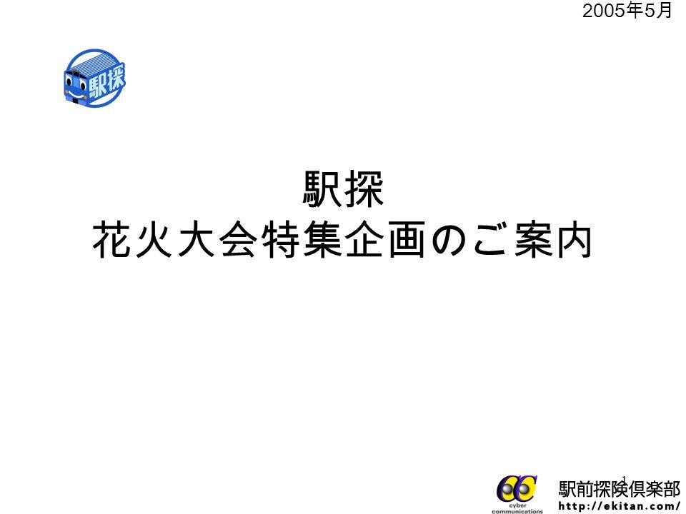 1 駅探 花火大会特集企画のご案内 2005 年 5 月
