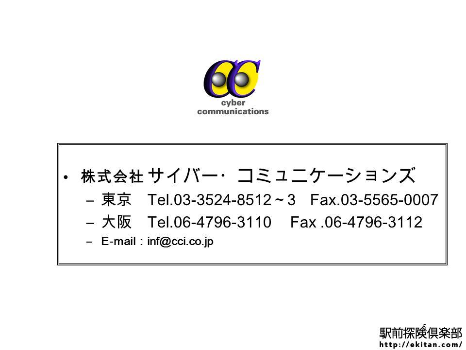 5 株式会社 サイバー・コミュニケーションズ – 東京 Tel.03-3524-8512 ~ 3 Fax.03-5565-0007 – 大阪 Tel.06-4796-3110 Fax.06-4796-3112 –E-mail : inf@cci.co.jp