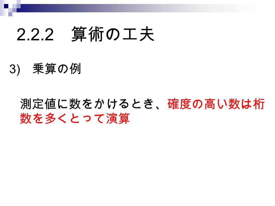2.2.2 算術の工夫 3) 乗算の例 測定値に数をかけるとき、確度の高い数は桁 数を多くとって演算