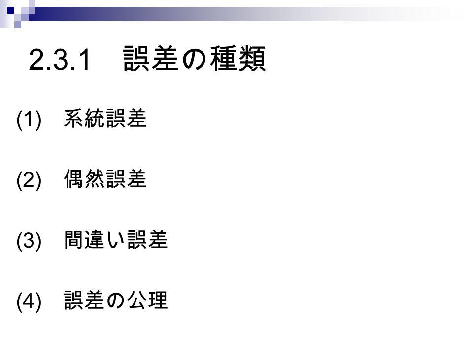 2.3.1 誤差の種類 (1) 系統誤差 (2) 偶然誤差 (3) 間違い誤差 (4) 誤差の公理