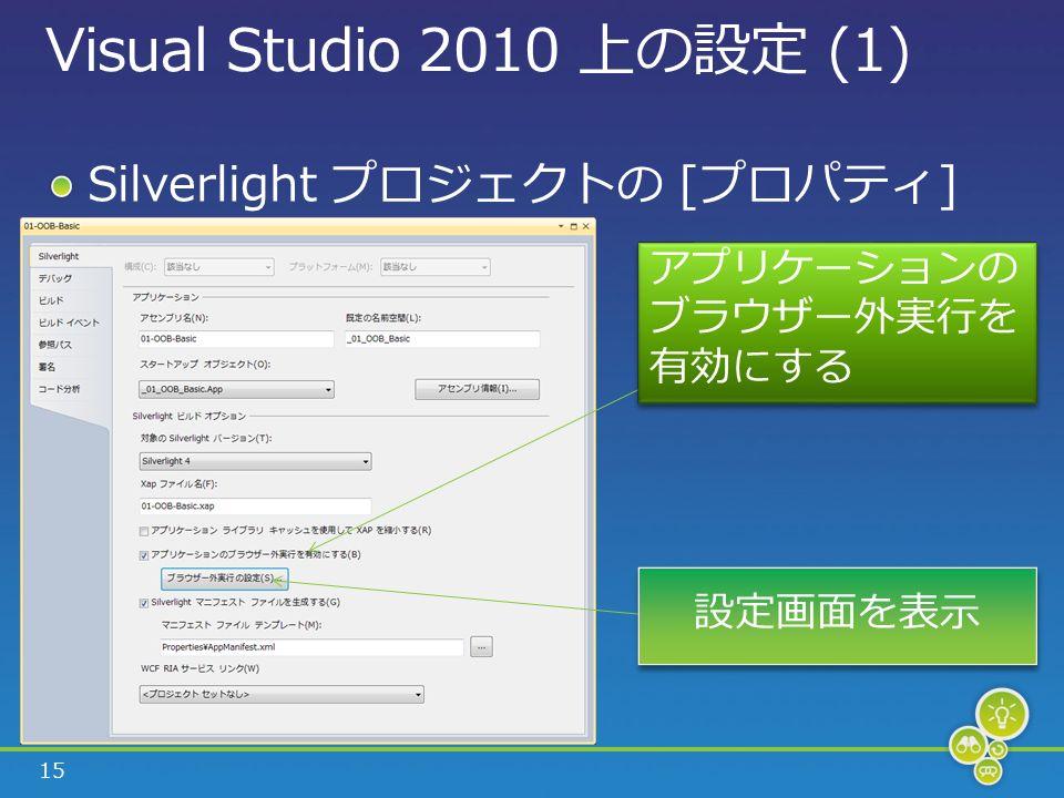 15 Visual Studio 2010 上の設定 (1) Silverlight プロジェクトの [プロパティ] アプリケーションの ブラウザー外実行を 有効にする アプリケーションの ブラウザー外実行を 有効にする 設定画面を表示