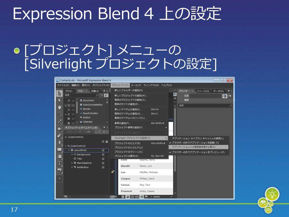 17 Expression Blend 4 上の設定 [プロジェクト] メニューの [Silverlight プロジェクトの設定]