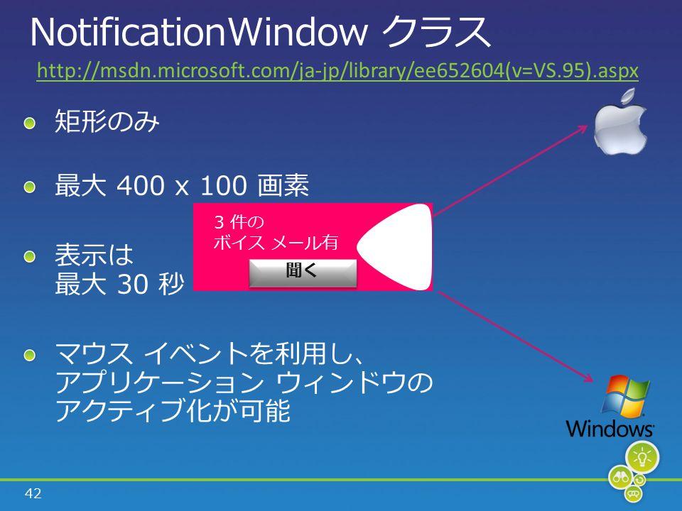 42 NotificationWindow クラス x 3 件の ボイス メール有 聞く http://msdn.microsoft.com/ja-jp/library/ee652604(v=VS.95).aspx