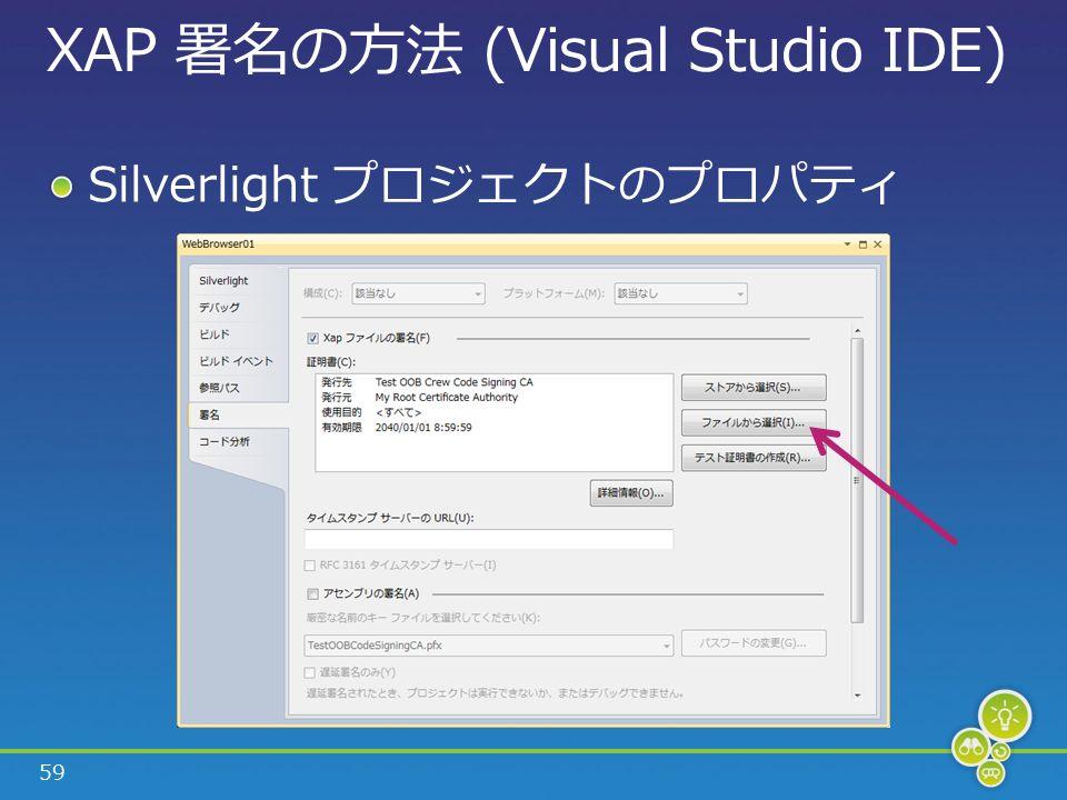 59 XAP 署名の方法 (Visual Studio IDE) Silverlight プロジェクトのプロパティ