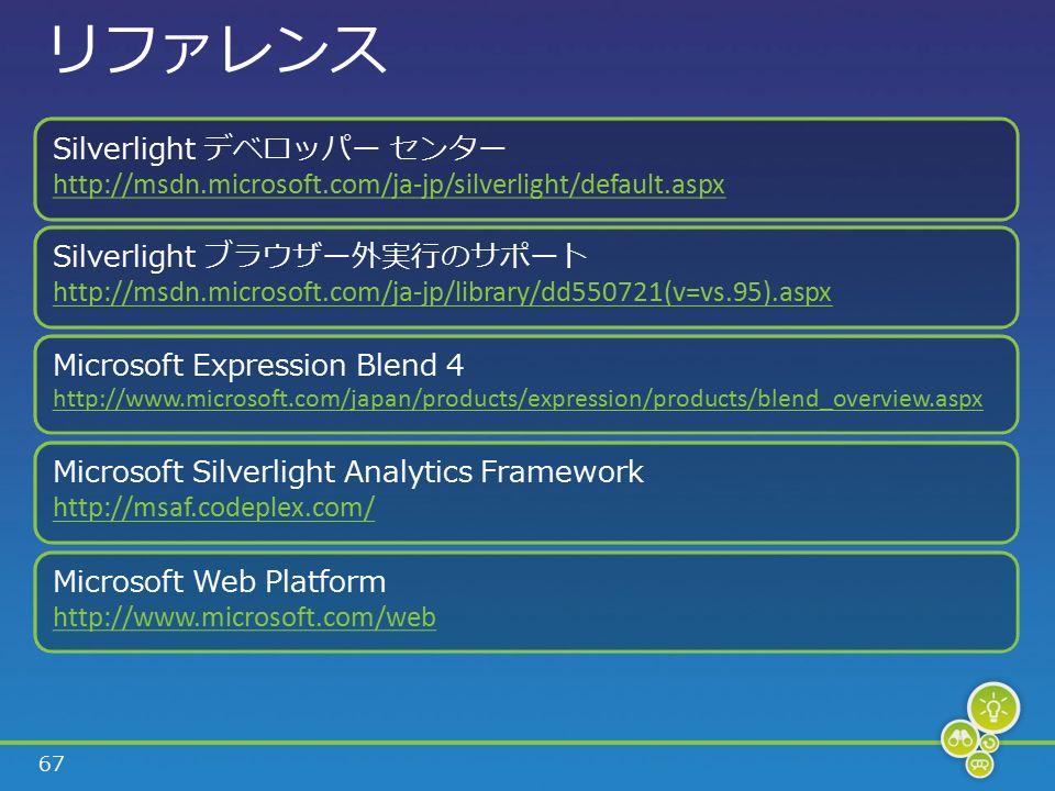 67 リファレンス Microsoft Web Platform http://www.microsoft.com/web