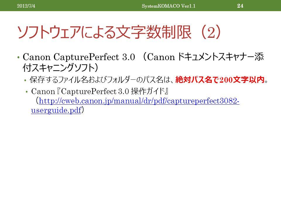 ソフトウェアによる文字数制限( 2 ) Canon CapturePerfect 3.0 ( Canon ドキュメントスキャナー添 付スキャニングソフト) 保存するファイル名およびフォルダーのパス名は、絶対パス名で 200 文字以内。 Canon 『 CapturePerfect 3.0 操作ガイド』 ( http://cweb.canon.jp/manual/dr/pdf/captureperfect3082- userguide.pdf ) http://cweb.canon.jp/manual/dr/pdf/captureperfect3082- userguide.pdf 2012/7/4SystemKOMACO Ver1.1 24