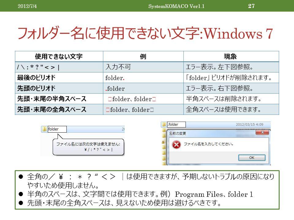 フォルダー名に使用できない文字 :Windows 7 使用できない文字例現象 / \ : * . | 入力不可エラー表示。左下図参照。 最後のピリオド folder.