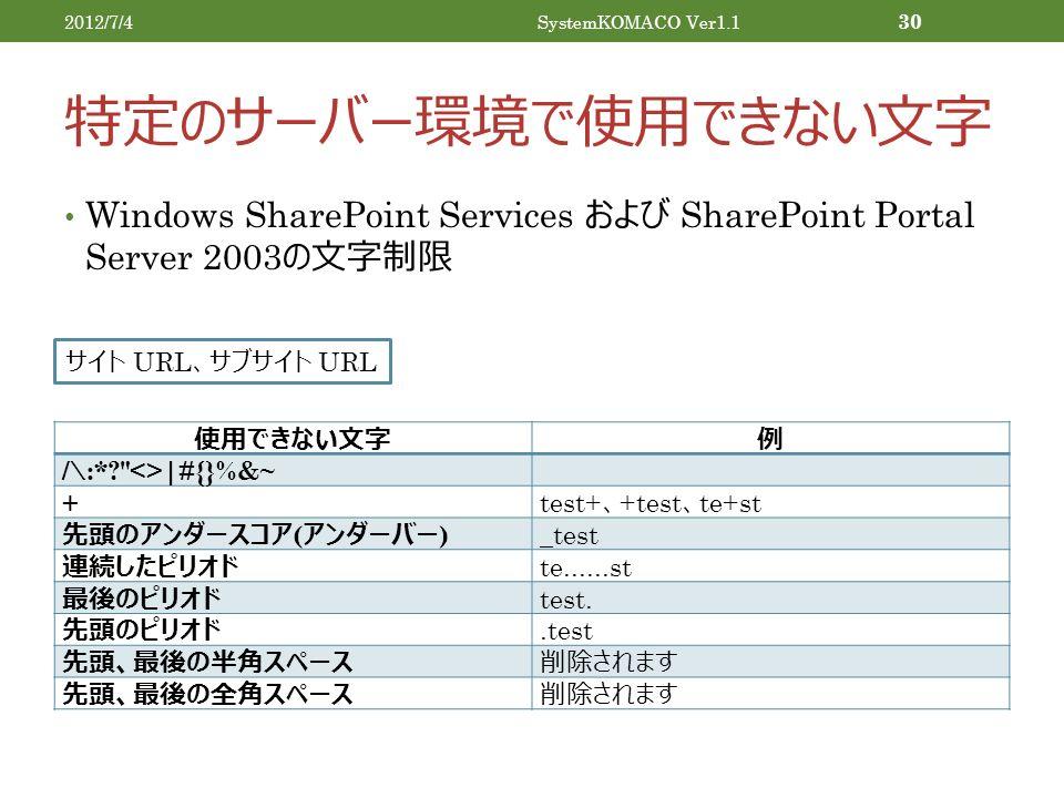 特定のサーバー環境で使用できない文字 Windows SharePoint Services および SharePoint Portal Server 2003 の文字制限 2012/7/4SystemKOMACO Ver1.1 30 使用できない文字例 /\:* <>|#{}%&~ + test+ 、 +test 、 te+st 先頭のアンダースコア ( アンダーバー ) _test 連続したピリオド te......st 最後のピリオド test.