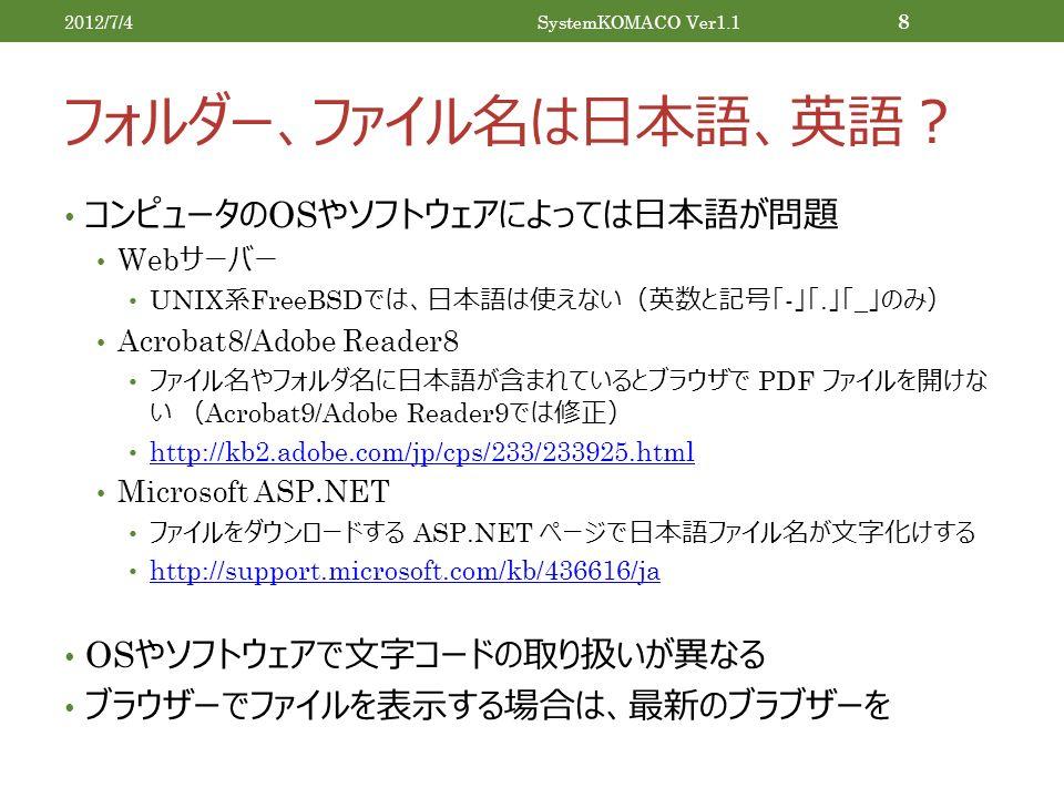 フォルダー、ファイル名は日本語、英語? コンピュータの OS やソフトウェアによっては日本語が問題 Web サーバー UNIX 系 FreeBSD では、日本語は使えない(英数と記号「 - 」「.