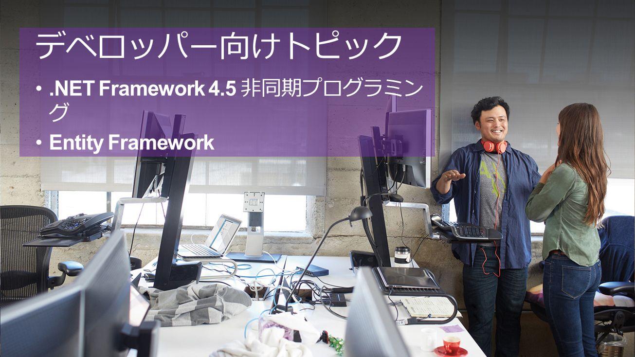 デベロッパー向けトピック.NET Framework 4.5 非同期プログラミン グ Entity Framework