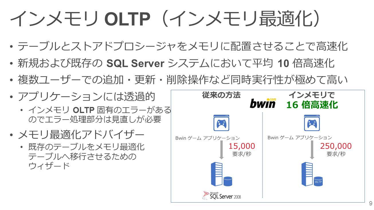 9 インメモリ OLTP (インメモリ最適化) テーブルとストアドプロシージャをメモリに配置させることで高速化 新規および既存の SQL Server システムにおいて平均 10 倍高速化 複数ユーザーでの追加・更新・削除操作など同時実行性が極めて高い アプリケーションには透過的 インメモリ OLTP 固有のエラーがある のでエラー処理部分は見直しが必要 メモリ最適化アドバイザー 既存のテーブルをメモリ最適化 テーブルへ移行させるための ウィザード