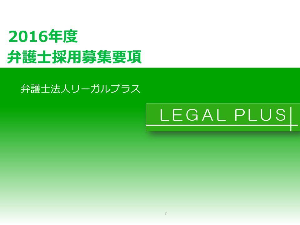 弁護士採用募集要項 弁護士法人リーガルプラス 2016年度 Master subtitle 0
