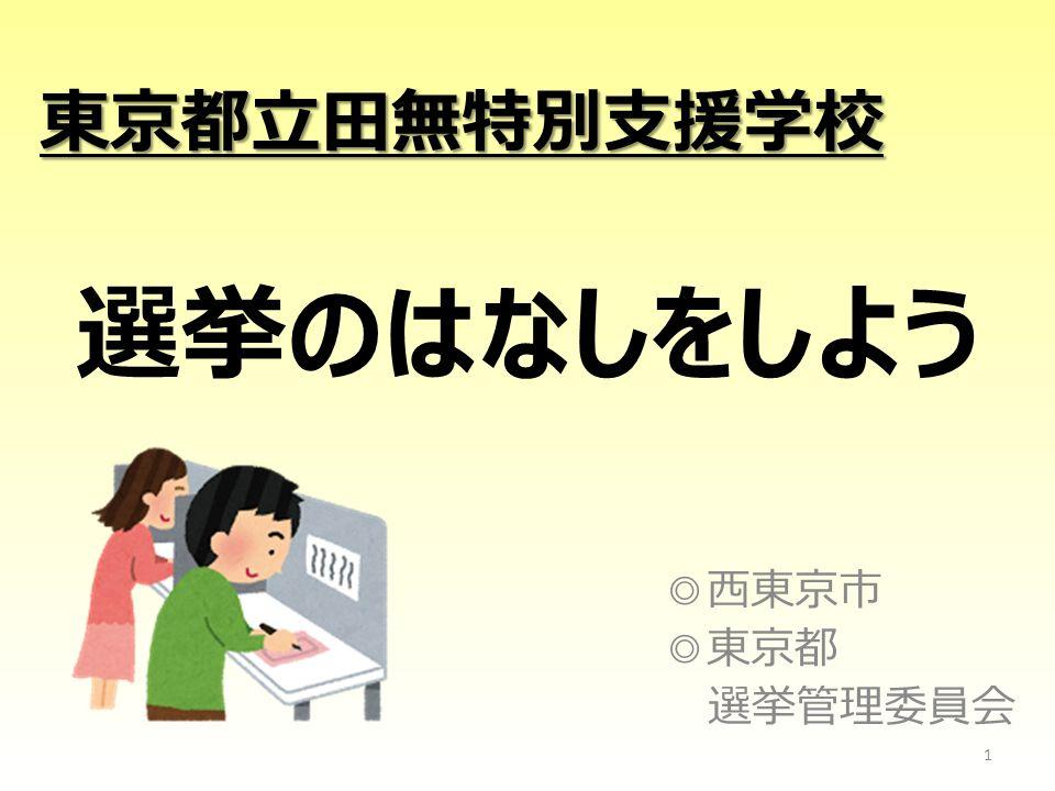 選挙のはなしをしよう ◎西東京市 ◎東京都 選挙管理委員会 1 東京都立田無特別支援学校