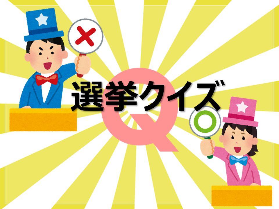 2 選挙クイズ