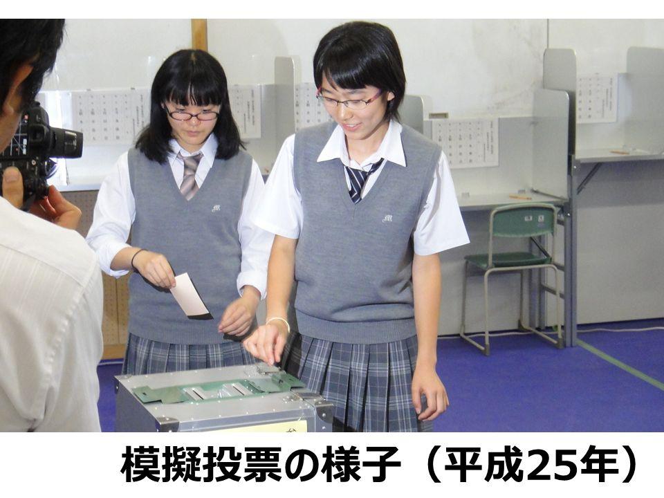 模擬投票の様子(平成25年)