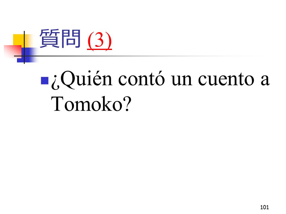 101 質問 (3)(3) ¿Quién contó un cuento a Tomoko