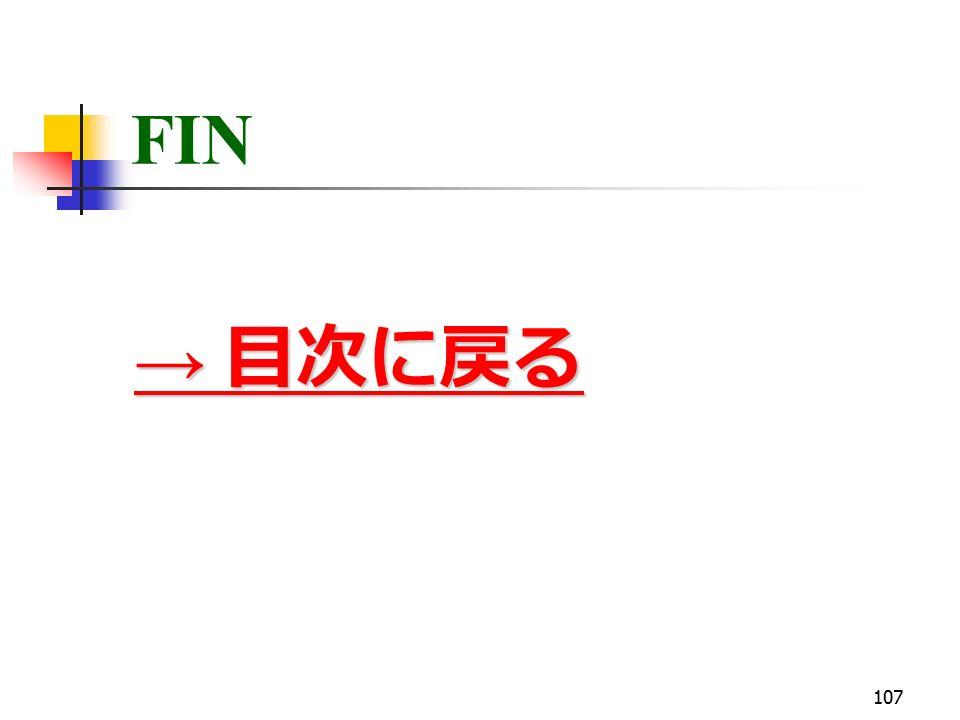 107 FIN → 目次に戻る → 目次に戻る