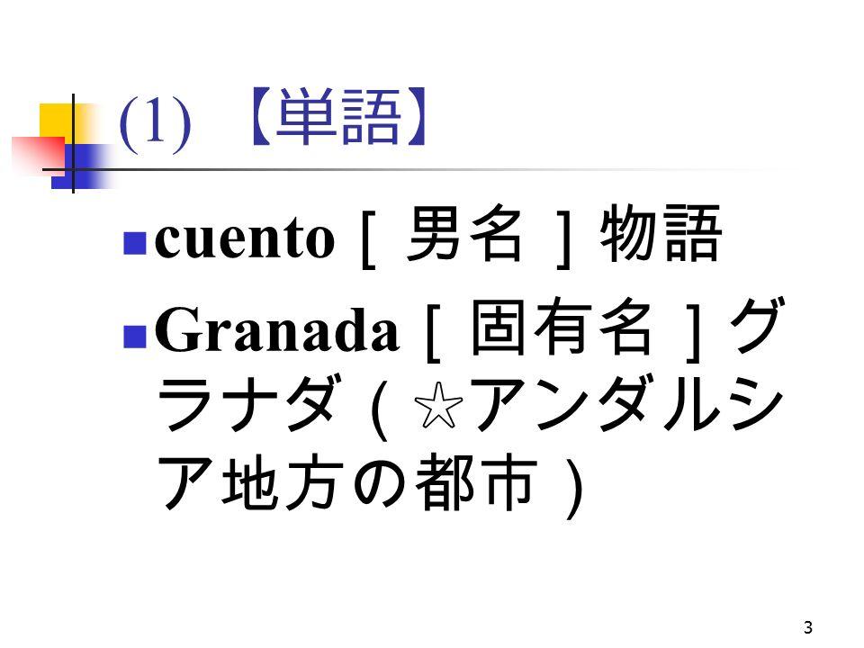 3 (1) 【単語】 cuento [男名]物語 Granada [固有名]グ ラナダ(☆アンダルシ ア地方の都市)