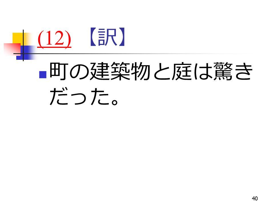 40 (12)(12) 【訳】 町の建築物と庭は驚き だった。