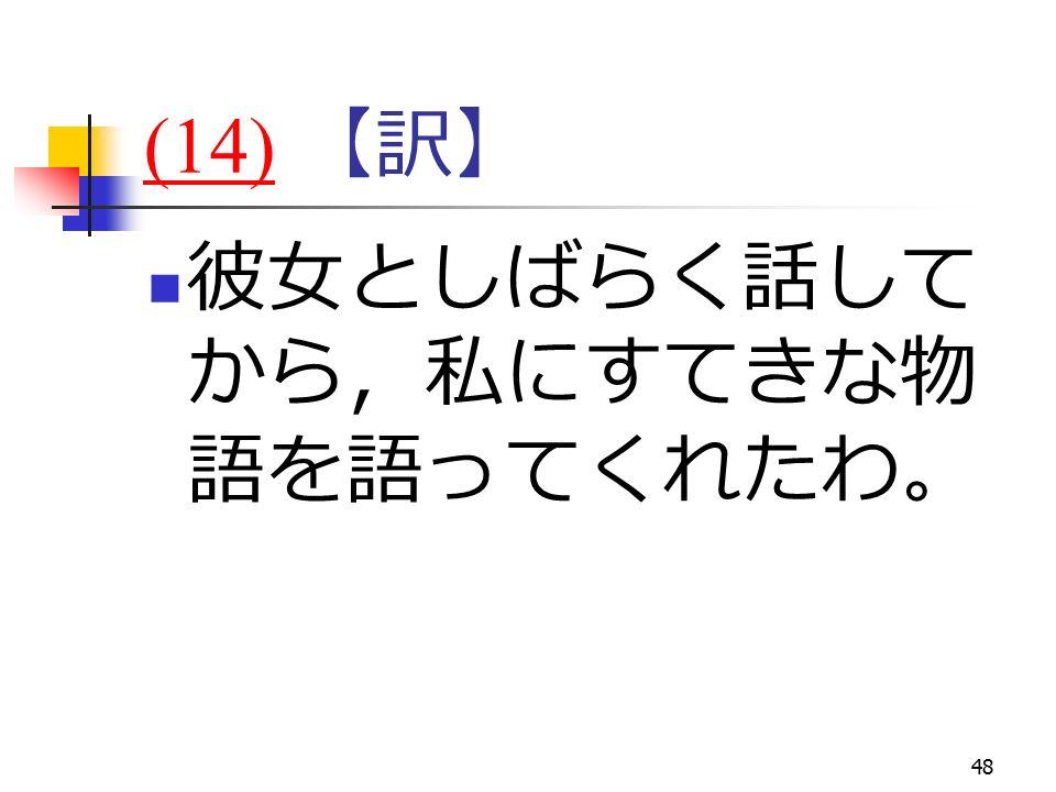 48 (14)(14) 【訳】 彼女としばらく話して から,私にすてきな物 語を語ってくれたわ。