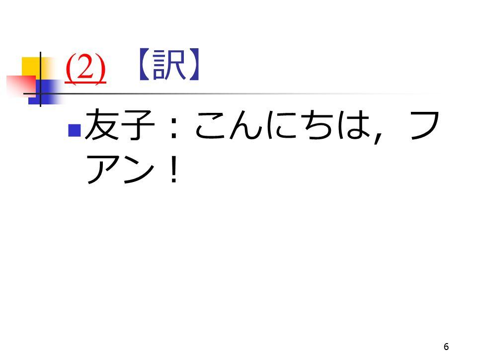 6 (2)(2) 【訳】 友子:こんにちは,フ アン!