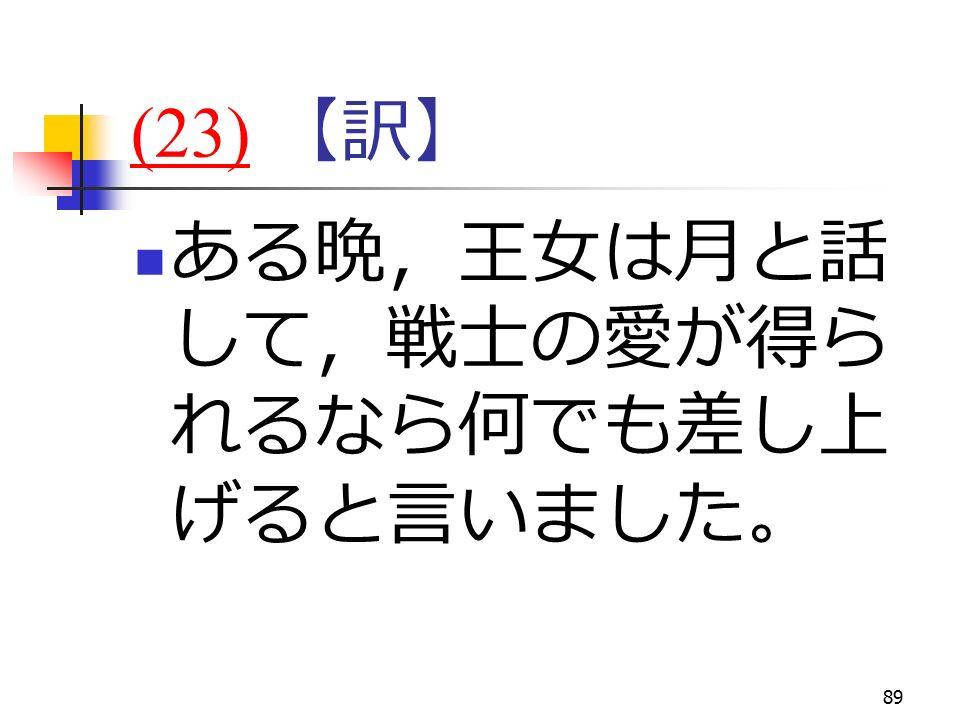 89 (23)(23) 【訳】 ある晩,王女は月と話 して,戦士の愛が得ら れるなら何でも差し上 げると言いました。