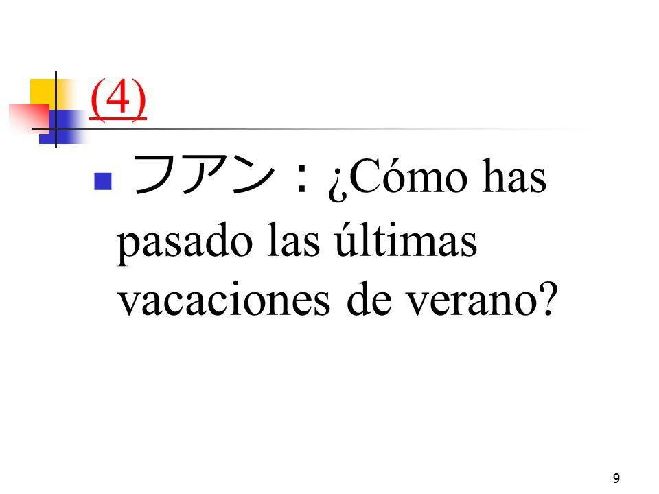 9 (4) フアン: ¿Cómo has pasado las últimas vacaciones de verano