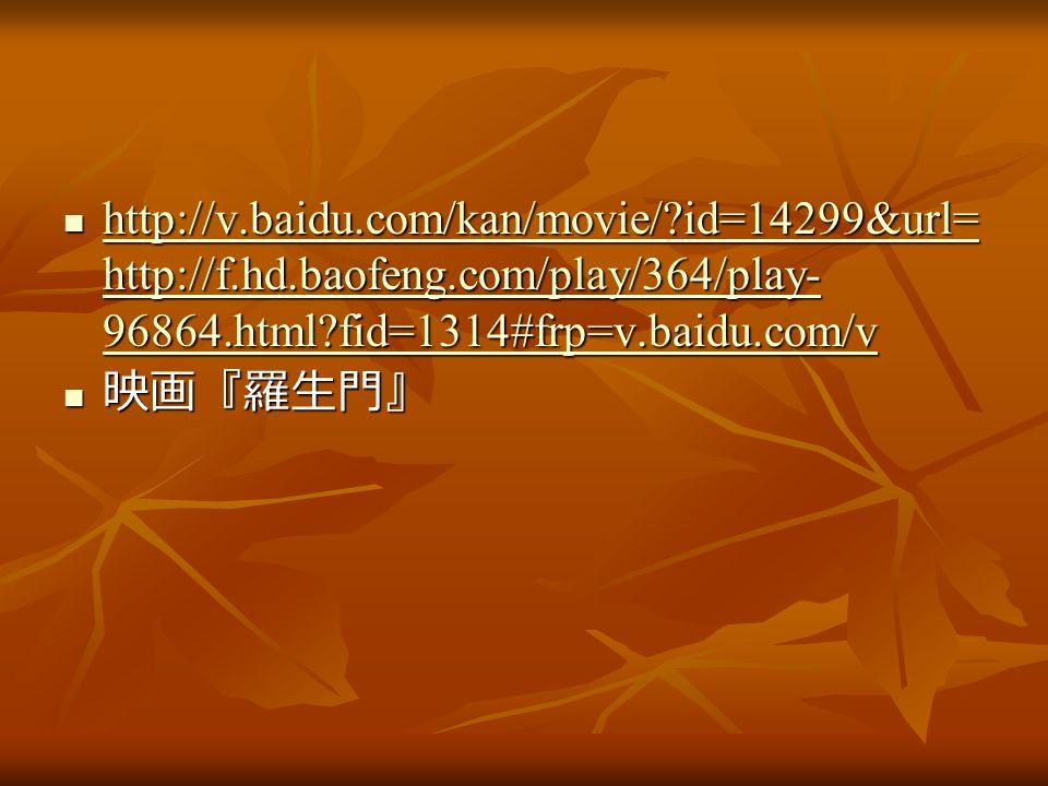 http://v.baidu.com/kan/movie/ id=14299&url= http://f.hd.baofeng.com/play/364/play- 96864.html fid=1314#frp=v.baidu.com/v http://v.baidu.com/kan/movie/ id=14299&url= http://f.hd.baofeng.com/play/364/play- 96864.html fid=1314#frp=v.baidu.com/v http://v.baidu.com/kan/movie/ id=14299&url= http://f.hd.baofeng.com/play/364/play- 96864.html fid=1314#frp=v.baidu.com/v http://v.baidu.com/kan/movie/ id=14299&url= http://f.hd.baofeng.com/play/364/play- 96864.html fid=1314#frp=v.baidu.com/v 映画『羅生門』 映画『羅生門』