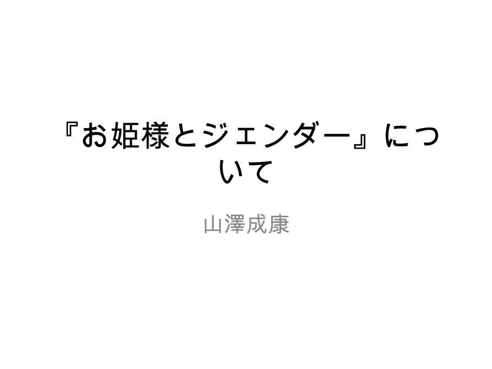 『お姫様とジェンダー』につ いて 山澤成康