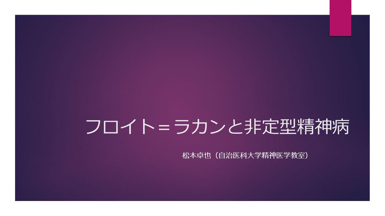 フロイト = ラカンと非定型精神病 松本卓也 ( 自治医科大学精神医学教室 )