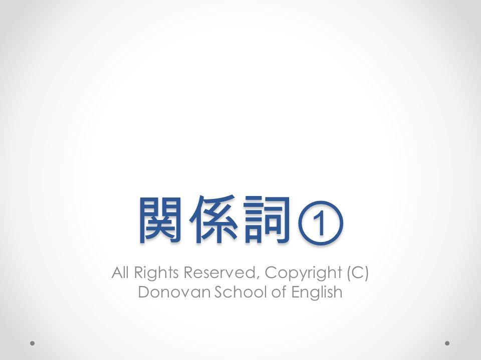 関係詞① All Rights Reserved, Copyright (C) Donovan School of English