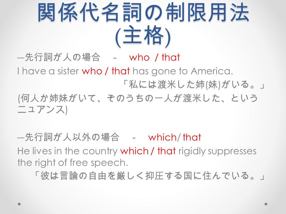 関係代名詞の制限用法 ( 主格 ) ― 先行詞が人の場合 - who / that I have a sister who / that has gone to America.