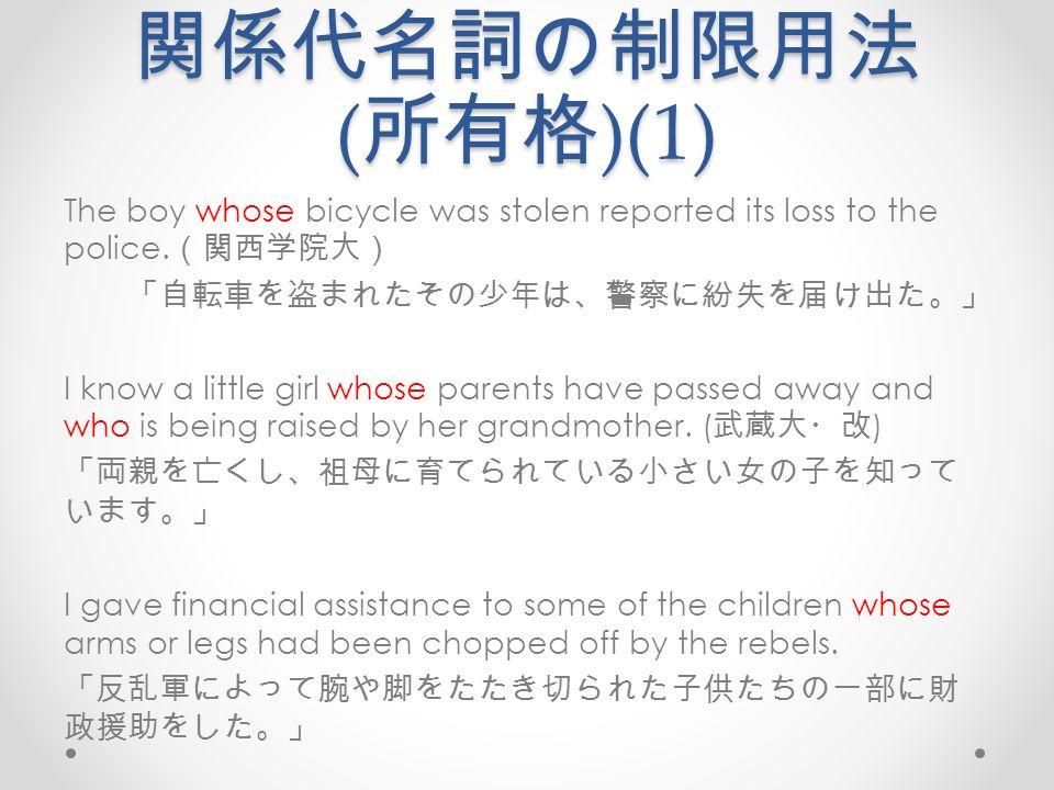 関係代名詞の制限用法 ( 所有格 )(1) The boy whose bicycle was stolen reported its loss to the police.