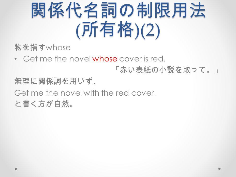 関係代名詞の制限用法 ( 所有格 )(2) 物を指す whose Get me the novel whose cover is red.