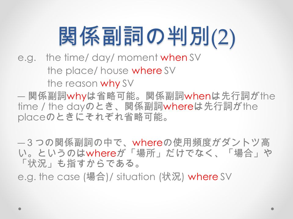 関係副詞の判別 (2) e.g.