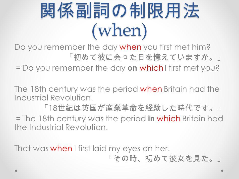 関係副詞の制限用法 (when) Do you remember the day when you first met him.