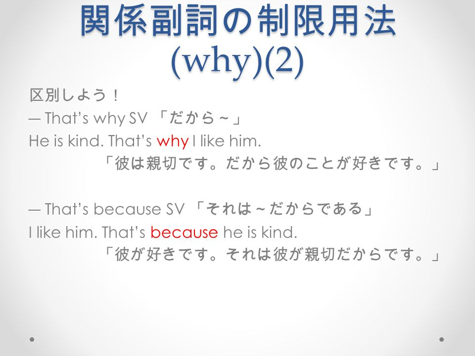 関係副詞の制限用法 (why)(2) 区別しよう! ― That's why SV 「だから~」 He is kind.