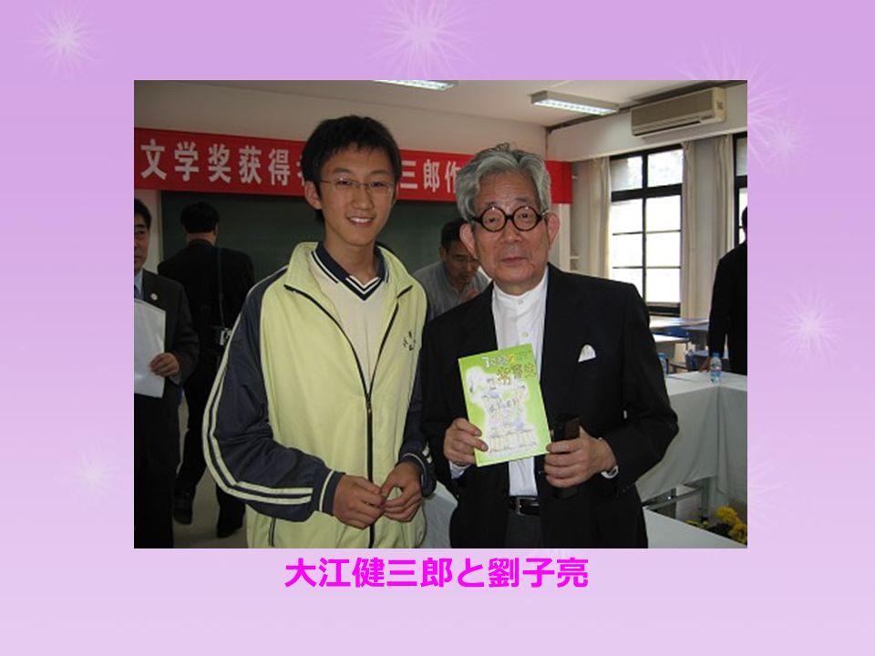 大江健三郎と劉子亮