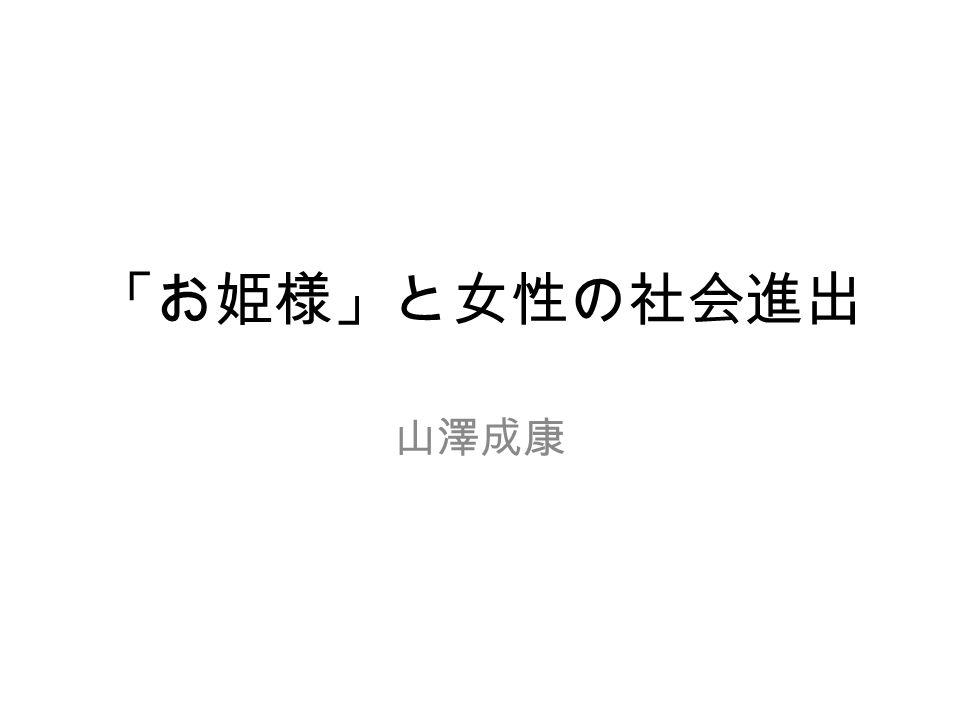 「お姫様」と女性の社会進出 山澤成康